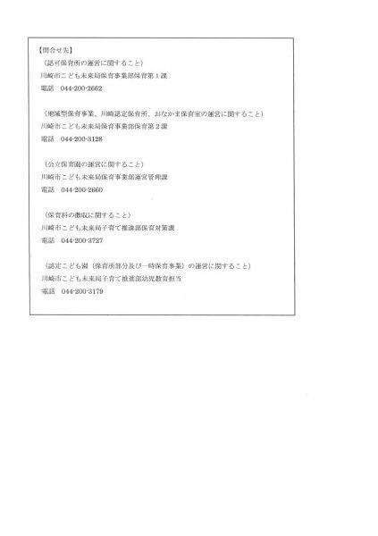 hogosya02.jpg