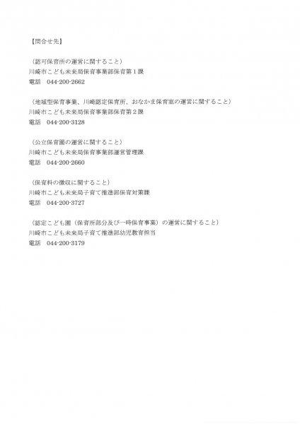 緊急 事態 宣言 保育園 川崎 市 神奈川県で254人コロナ感染、川崎市の保育園でクラスター発生 7月3日発表